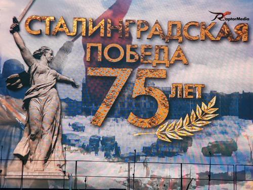 75. výročí bitvy u Stalingradu